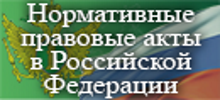 НПА РФ