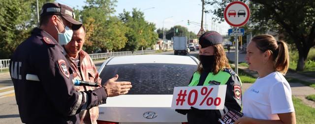 Акция «Сохрани жизнь! Сообщи о пьяных за рулём!»